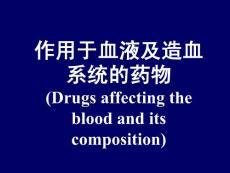 作用于血液及造血系统的药物 (Drugs affecting the blood and ...