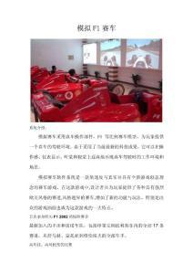 模拟F1赛车、模拟赛车-北京..