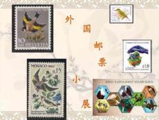 外国邮票小展