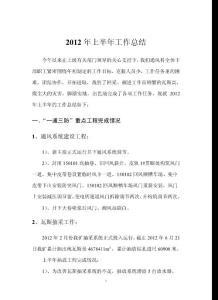 2012年工作年度总结