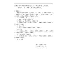 关于召开中平能化集团工会一届一次全委(扩大)会暨●