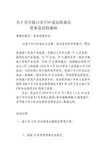 关于召开海口市CIO论坛组委会~(doc)-下载