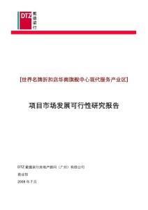 世界名牌折扣店华南旗舰中心现代服务产业区定位研究报告(戴德梁行)