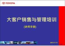 丰田汽车-经销店大客户销售管理培训(199页)