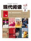 [整刊]《现代阅读》2013年2月刊