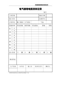 工程款支付申請表等表格