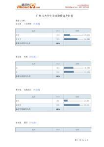 广州市大学生幸福指数调查..