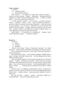公共俄语四级考试作文范文