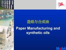 造纸与合成油