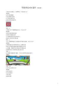 2013最新驾驶理论C1题库(894题)