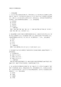 【经营企划】初级会计实务模拟试卷4
