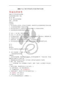 【经营企划】2004年6月秘书四级-考试题及答案