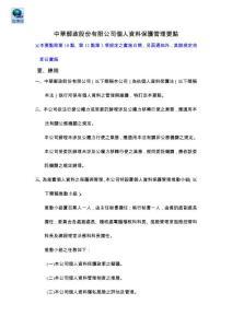 中华邮政股份有限公司个人..