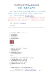 �{校一��c通模�M考�2013��先版