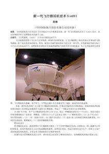 新一代飞行模拟机技术SimX..