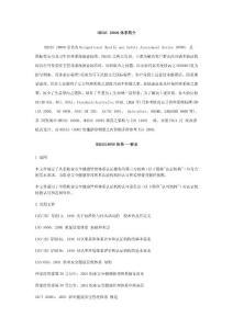 【经营企划】OHSAS 18000体系简介