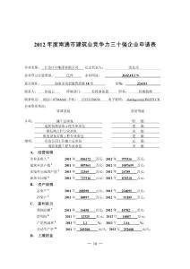 2012年度南通市建筑业竞争..