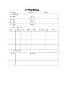 客户信息档案表2