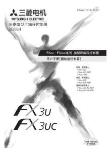 FX3U FX3UC系列微型可编程控制器用户手册【模拟量控制篇】.pdf