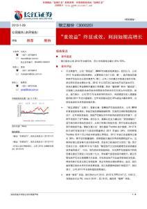 """长江证券-银江股份-300020-""""重效益""""终显成效,利润如期高增长-130129"""