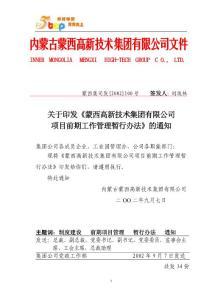 【经营企划】蒙西集团公司项目前期工作管理暂行办法