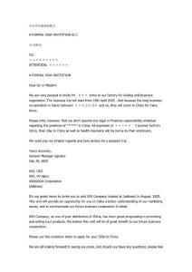 外商来华商务-邀请函格式-附简单英文样板-供外贸