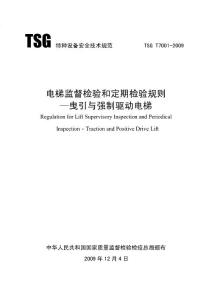 TSG特种设备安全技术规范 TSG T7001-2009