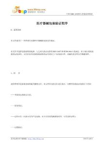 【經營企劃】醫療器械包裝驗證程序