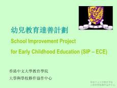 幼儿教育达善计划