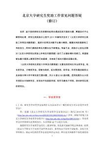 北京大学研究生奖助工作常..