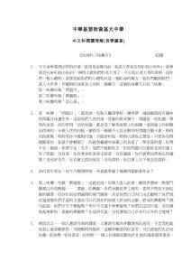 中文科阅读理解(自学篇..