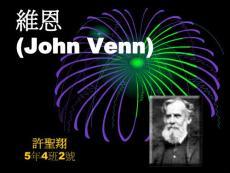 维恩(John Venn)