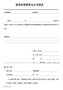 邮寄税单变更地址申请表