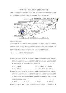 """""""嫦娥一号""""探月卫星高考.."""