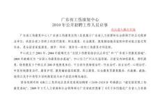 广东省工伤康复中心