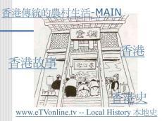 香港传统的农村生活-MA..