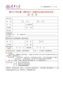 清华大学私募(PEVC)投..