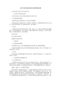 【经营企划】2007年北京市录用公务员公共科目笔试大纲