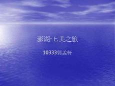 10333 郭孟轩 澎湖-七美之..