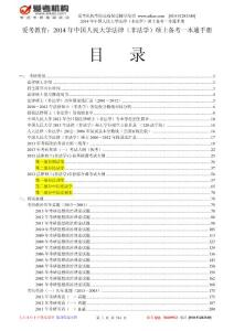 2014年中国人民大学法律(非法学)硕士考研备考一本通手册