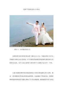 選擇個性婚禮的六大理由