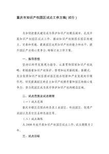 重庆市知识产权园区试点工作方案(试行)