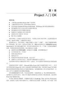 project 有关知识