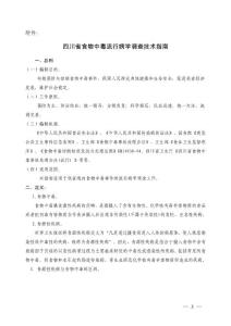 四川省食物中毒流行病學調查技術指南