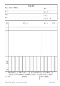 【经营企划】顾客满意调查程序