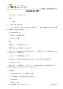 【经营企划】领袖风采活动流程(1)