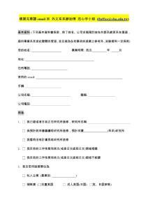 中華大學系友會成立大會通..