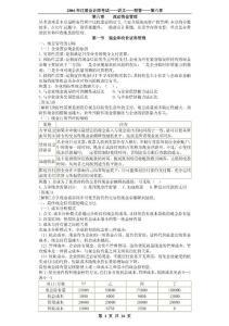 2006中华会计网基础班财务管理讲义-