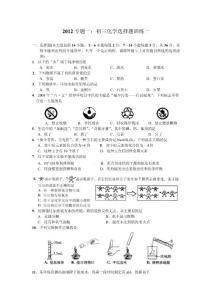2013年广东省中考复习专题
