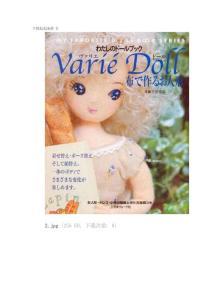 人形玩偶教程